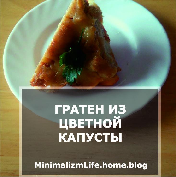 Гратен из цветной капусты / Блог минималиста Minimalizmlife.home.blog