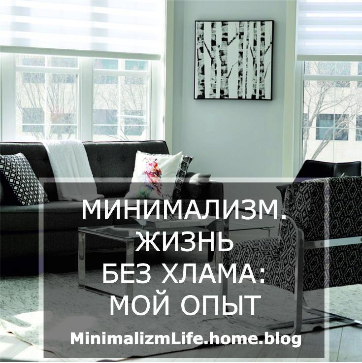 Минимализм. Жизнь без хлама: мой опыт / Блог minimalizmlife.home.blog